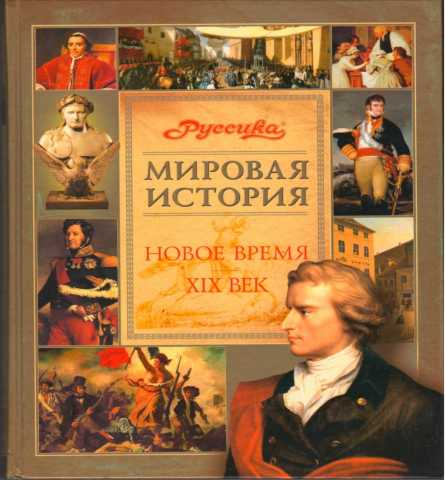 Продам: Мировая история. Новое время. XIX век
