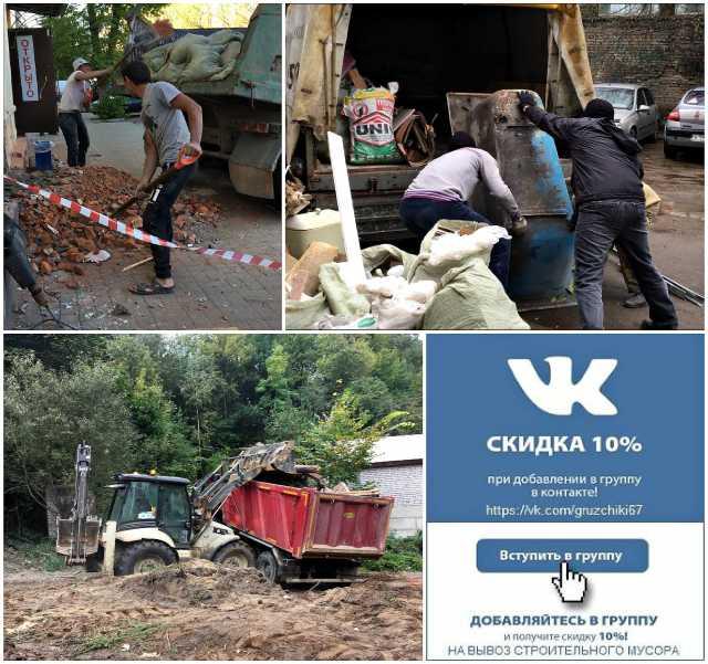 Предложение: Вывоз строительного мусора,мебели,хлама