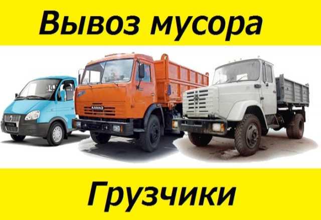 Предложение: Вывоз мусора и хлама. Газель/ЗИЛ/КАМАЗ.