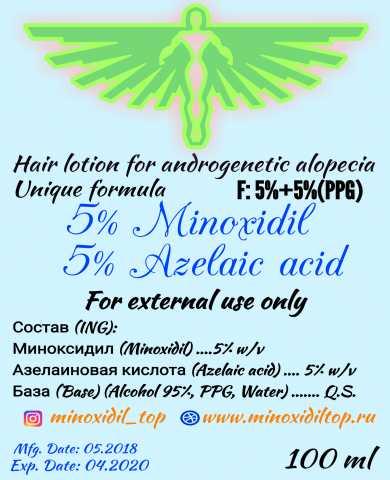 Продам Миноксидил 5% + Азелаиновая кислота 5%
