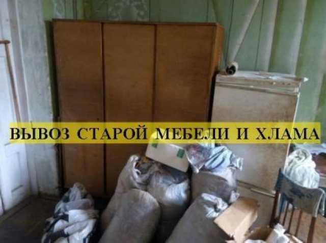 Предложение: Вывоз мусора,мебели,техники.Газели.Зилы.
