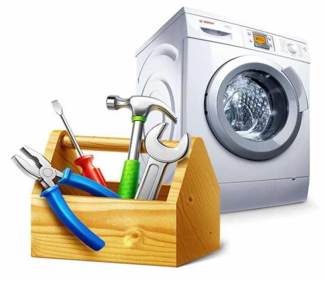 Предложение: Ремонт стиральных машин. Любой сложности