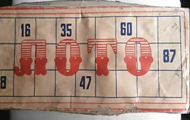 Продам вещи из СССР - лото домашнее 1984 год (п
