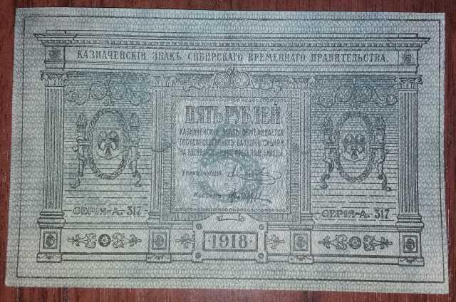 Продам старинная банкнота купюра 1918
