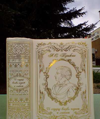 Продам Сборник поэзии А.С.Пушкин