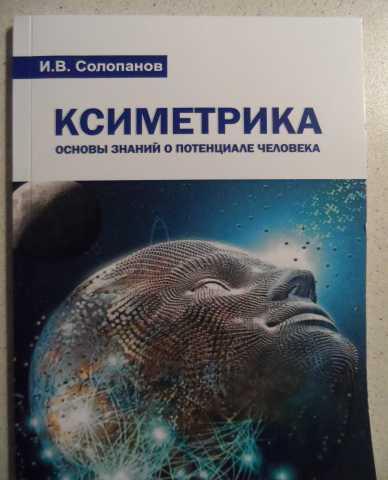"Продам книжку ""Ксиметрика"""