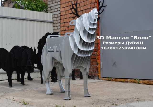 Продам 3D Мангал ВОЛК
