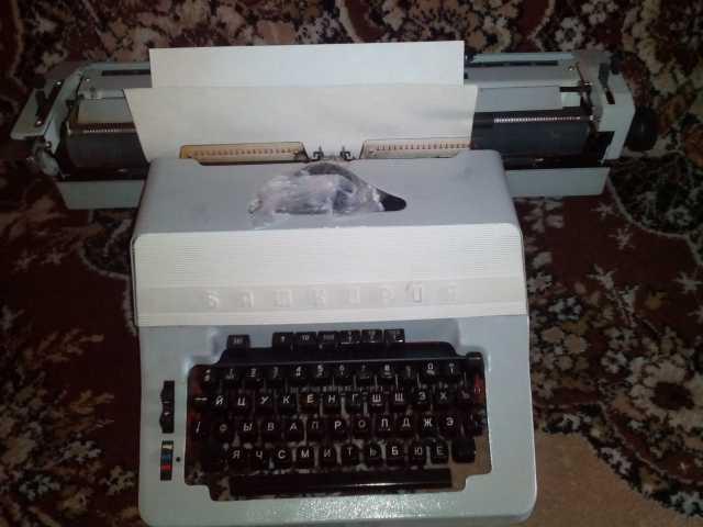 Продам: Пишущая машина