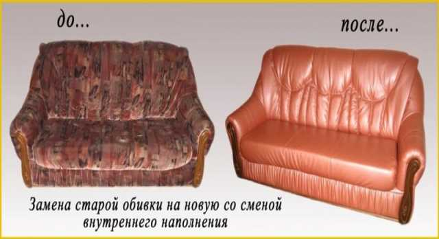 Предложение: Перетяжка мягкой мебели. Ремонт мебели.