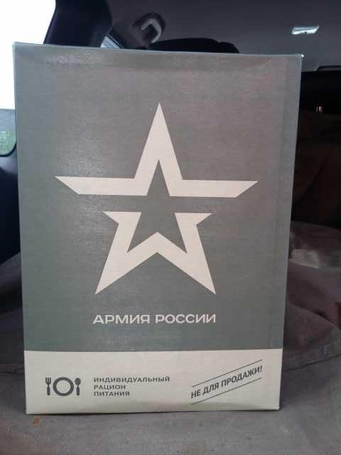 Продам Продам сухой паёк офицерский  РА (ИРП).