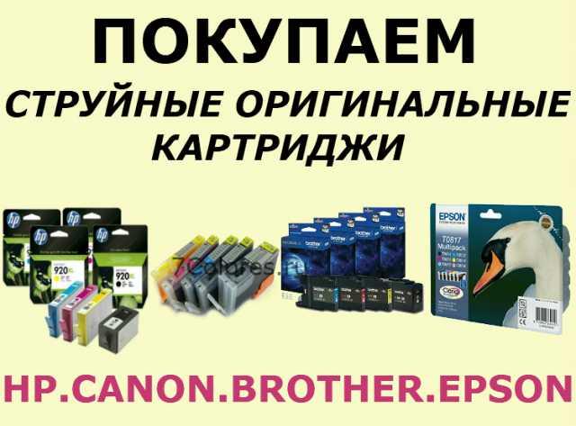 Куплю Картриджи ориг. Brother,Canon,Epson,HP.