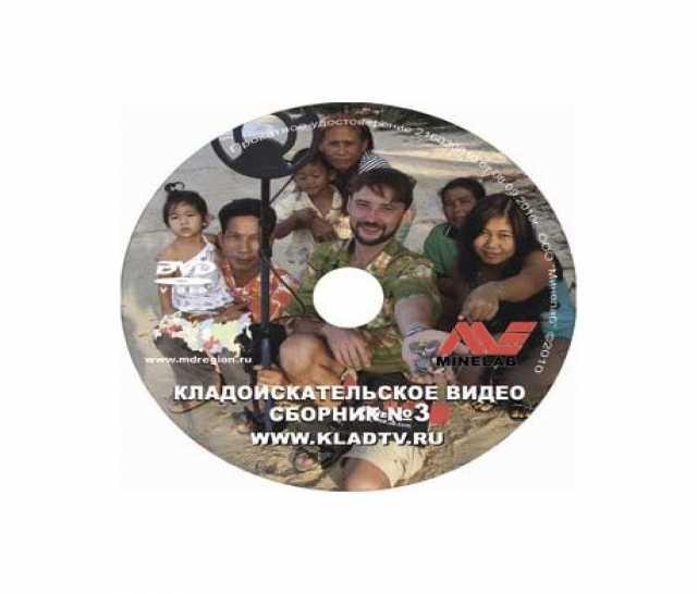 Продам DVD диск - кладоискательское видео
