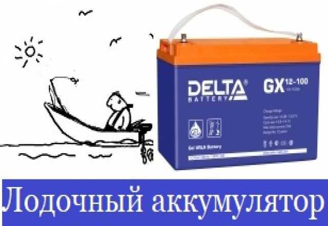 Продам Аккумулятор для лодочного электромотора