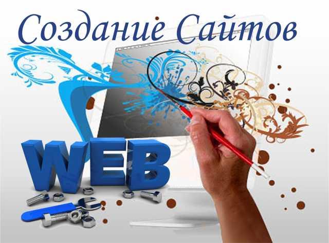 Предложение: Делаю сайты за 1 день. Ценаот 1000 руб