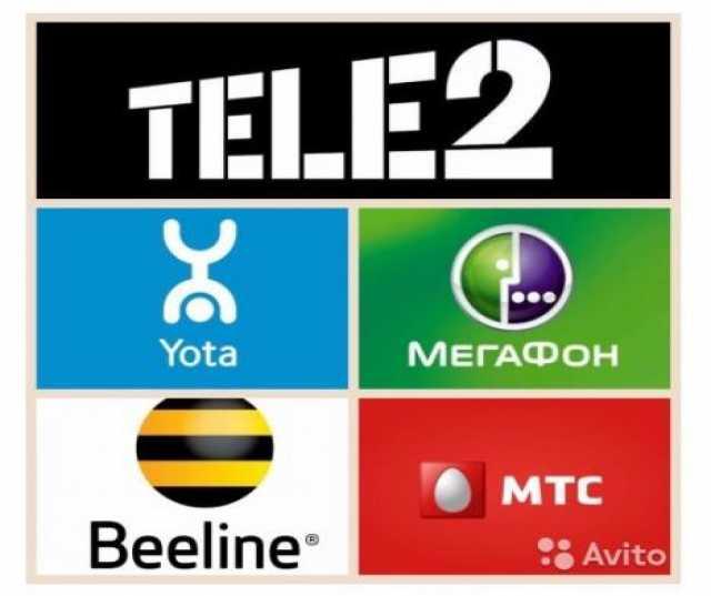 Продам СИМ -КАРТЫ GSM ВСЕХ ОПЕРАТОРОВ 4G(LTE)+