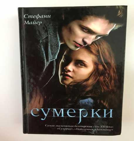 Продам книги Сумерки (серия романов)