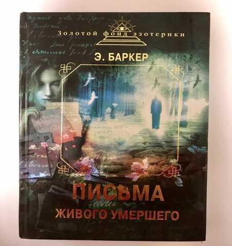 """Продам книгу """"Письма живого умершего"""""""