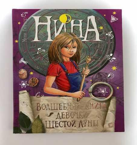"""Продам Книгу """"Нина-девочка Шестой Луны"""""""