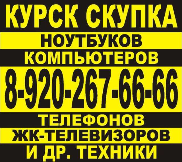 Куплю СКУПКА НОУТБУКОВ НА ЗАПЧАСТИ 89202676666