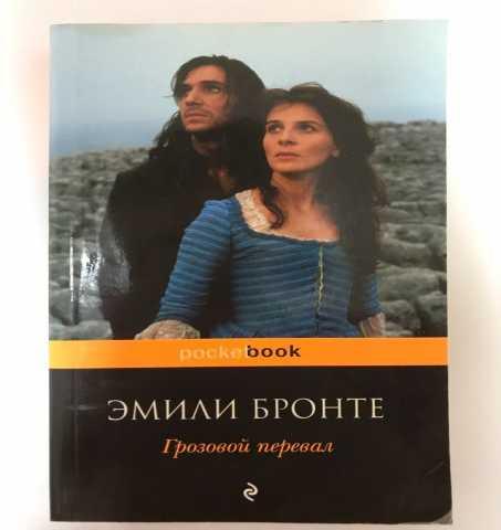 """Продам книгу """"Грозовой перевал"""""""