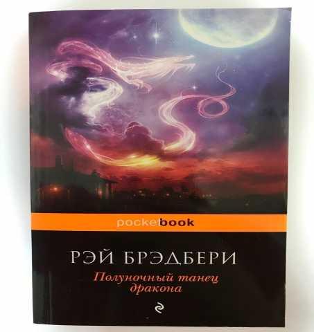 """Продам книгу: """"Полуночный танец дракона"""""""