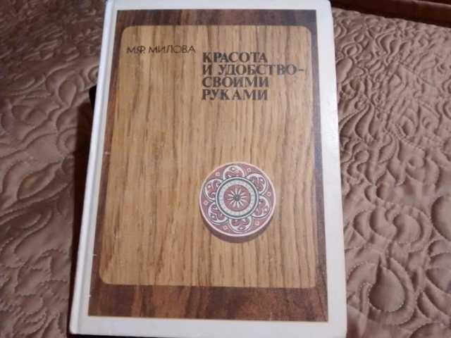 """Продам Книга """"Красота и удобство - своими рукам"""