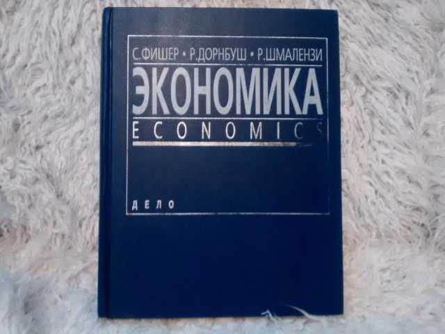 """Продам Книга """"Экономика"""""""