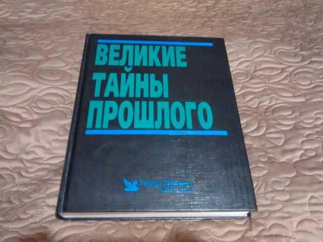 """Продам Книга """"Великие тайны прошлого"""""""