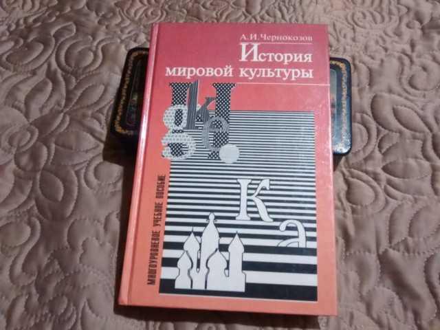 """Продам Книга """"История мировой культуры"""""""