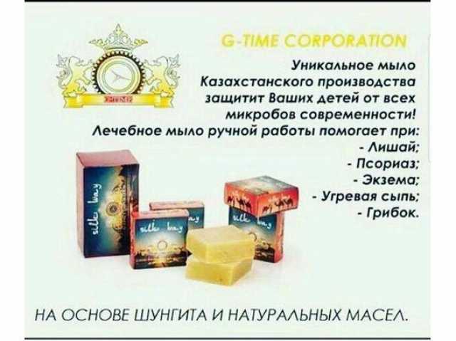 Продам Шунгитовое мыло ручной работы