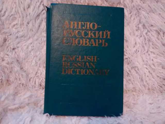 """Продам Книга """"Англо русский словарь"""""""