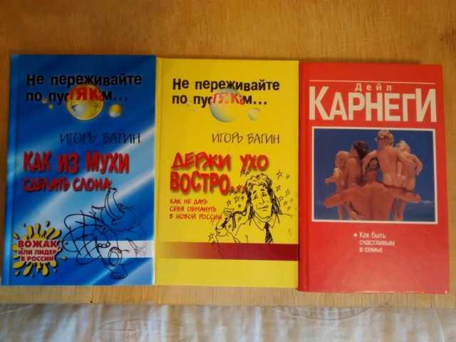 Продам Книги по психологии