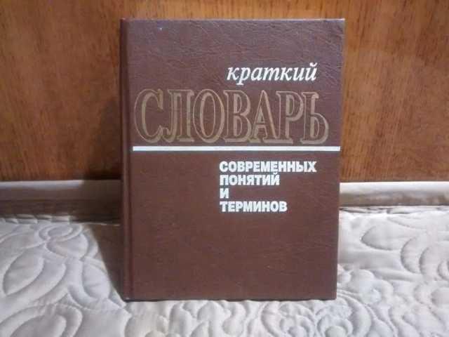 """Продам Книга """"Краткий словарь современных понят"""