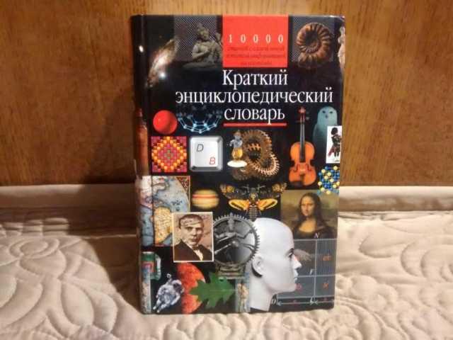 """Продам Книга """"Краткий энциклопедический словарь"""