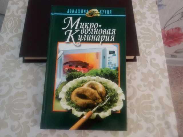 """Продам Книга """"Микроволновая кулинария"""""""