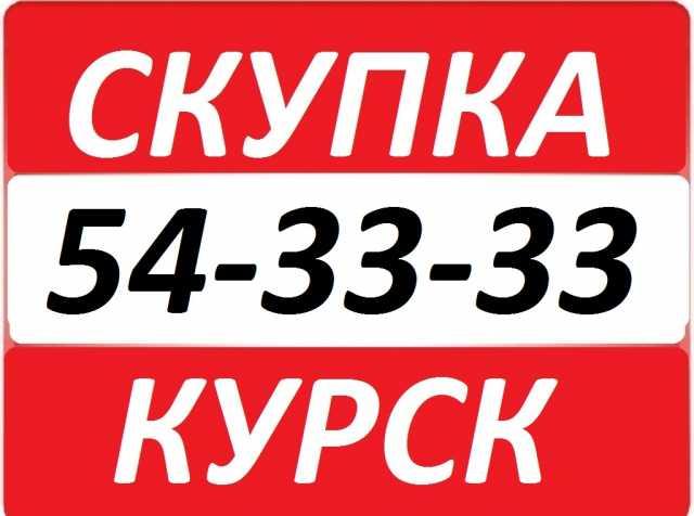 Куплю СКУПКА ЗОЛОТА 54-33-33,