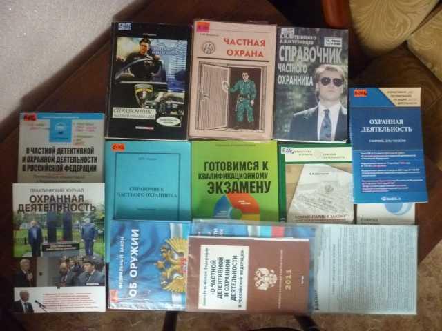 Продам Комплект книг для частной охраны.