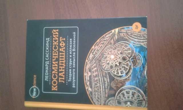 Продам книгу в жанре научно-популярной литерату