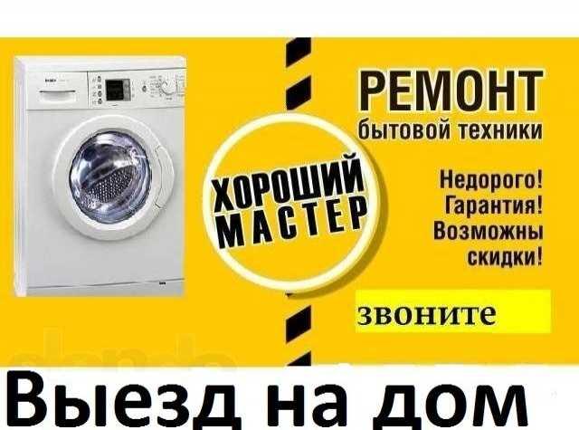 Предложение: Ремонт автоматических стиральных машын.П