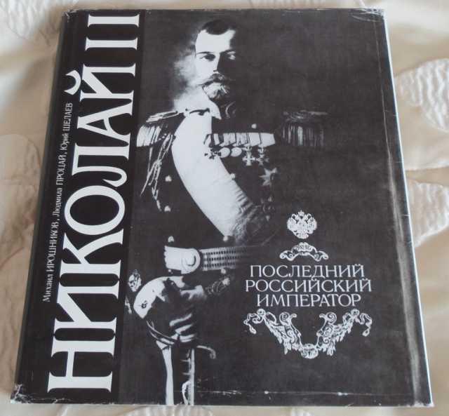 Продам Книгу Николай II Последний рос император