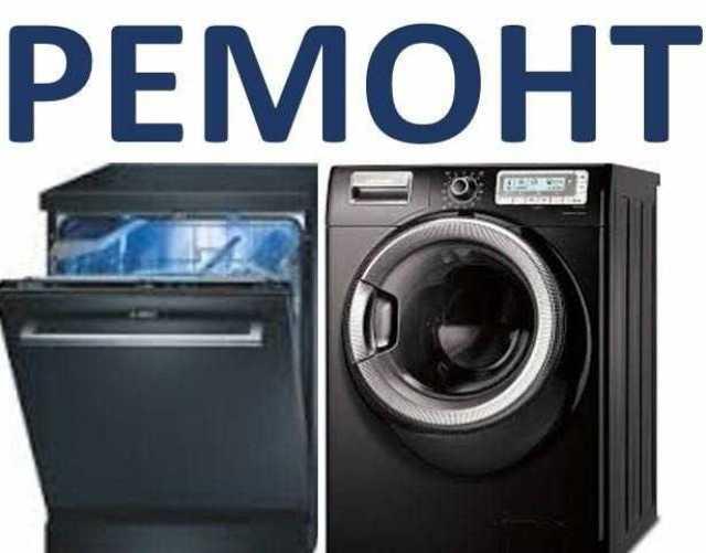 Предложение: Ремонт стиральных и посудомоечных машин