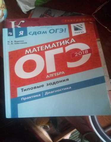 Продам сборник для подготовки к ОГЭ по матем