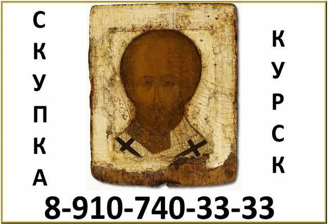 Куплю ИКОНЫ 8-910-740-33-33
