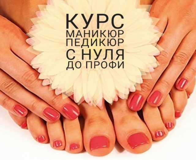 Предложение: курсы ногтевого сервиса