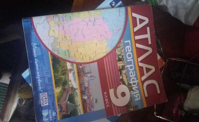 Продам Атлас по географии 9 класс