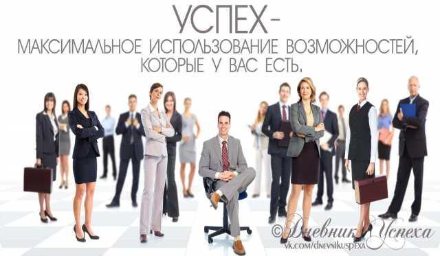 Вакансия: Надёжный партнёр в бизнес