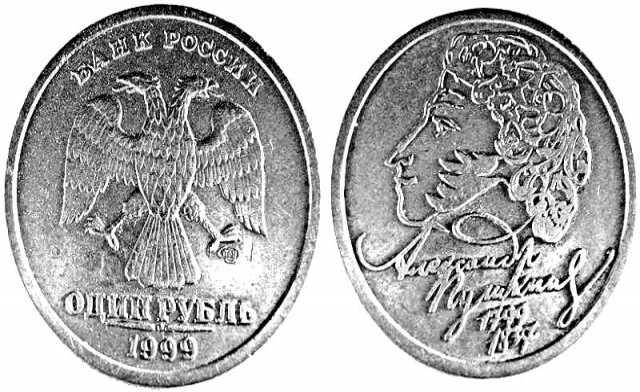 Продам Монета 1 рубль 1999 год Пушкин СПМД