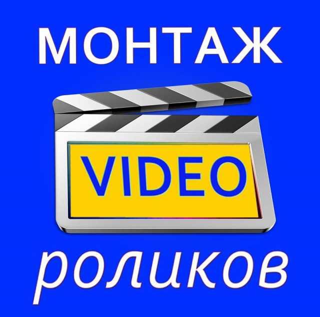 """Предложение:  Голливуд """"отдыхает""""-видеомонтаж"""