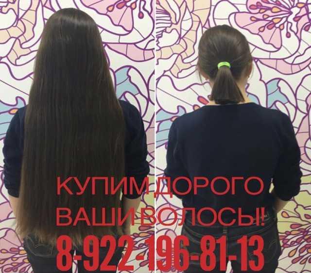Куплю волосы во Владимире дорого!