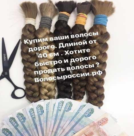 Куплю волосы в Архангельске! Дорого!